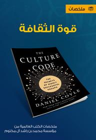 قوة الثقافة