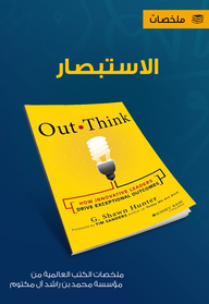 OUT THINK