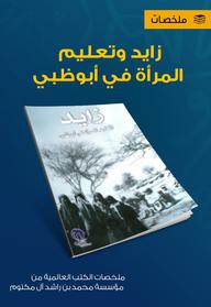 زايد وتعليم المرأة في أبو ظبي