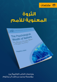 The psychological wealth of nations