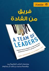 فريق من القادة