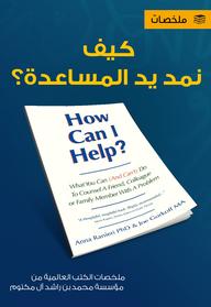 كيف نمد يد المساعدة؟