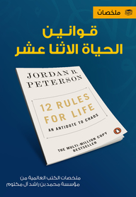 قوانين الحياة الاثنا عشر