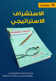 ٍtrategic foresight
