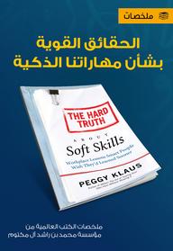 الحقائق القوية بشأن مهاراتنا الذكية