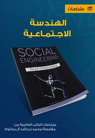 الهندسة الاجتماعية