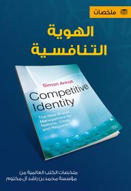 الهوية التنافسية