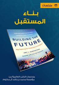 بناء المستقبل