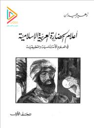 أعلام الحضارة العربية