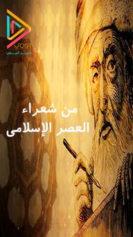 الشعر في العصر الإسلامي