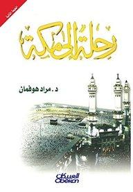 Trip to Makkah