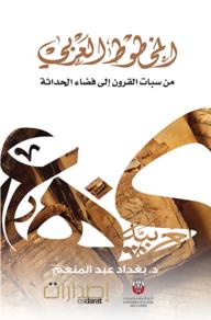 المخطوط العربي - من سبات القرون إلى فضاء الحداثة