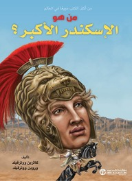 ‎Who Was Alexander The Great?
