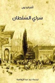 سراي السلطان