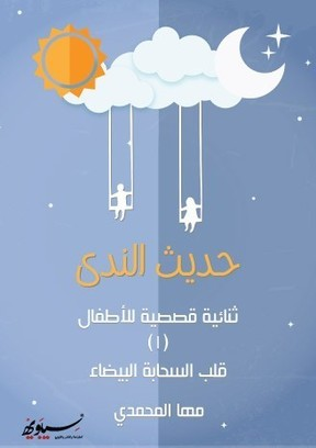 Hadieth AlNada