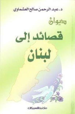 قصائد الى لبنان