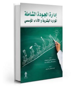إدارة الجودة الشاملة: الموارد البشرية والأداء المؤسسي