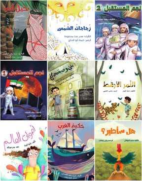 مجموعة قصص أطفال من دار الهدهد