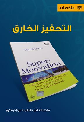 Super-Motivation
