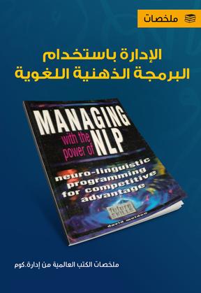 الإدارة باستخدام  البرمجة الذهنية اللغوية NLP