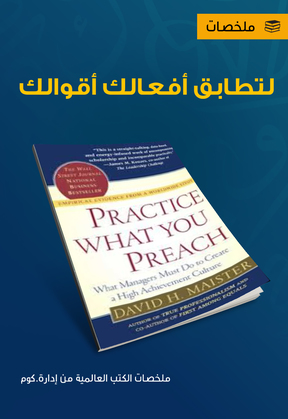 Practice What You Preac