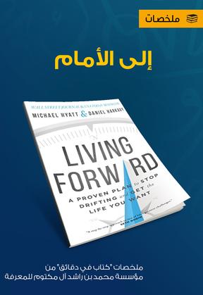 Living Forword