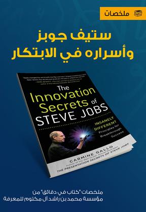 ستيف جوبز وأسراره في الابتكار