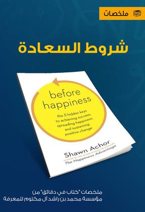 شروط السعادة
