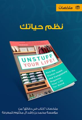 Unstuff your Life