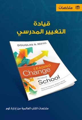 قيادة التغيير المدرسي