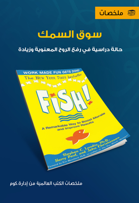 Fish: A Remarkable Way to Boost Morale and Improve Results
