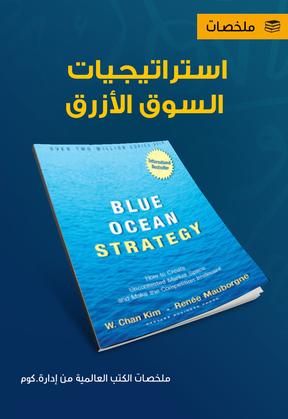 استراتيجيات السوق الأزرق