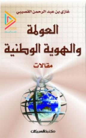 العولمة والهوية الوطنية