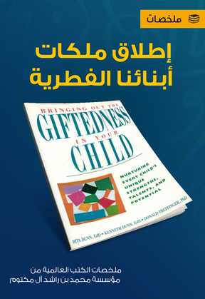 Bringing out the giftedness in the your child book