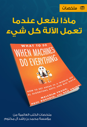 What to do when machines do everything