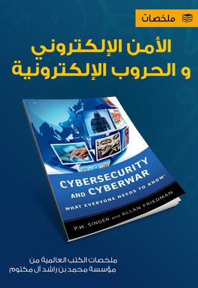 الأمن الإلكتروني والحروب الإلكترونية