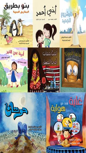 مجموعة قصص أطفال من دار الهدهد (2)