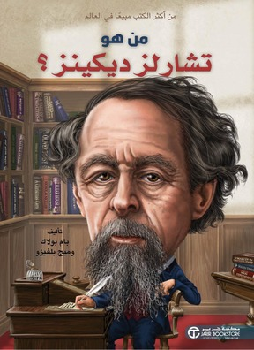 Who is Charles Dickens?