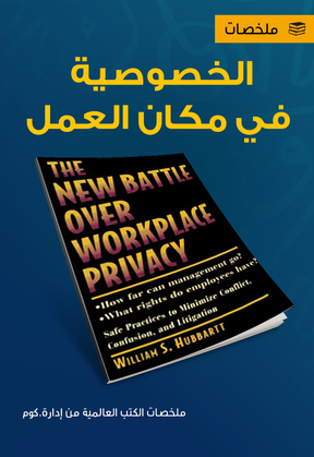 The New Battle Over Workplace Privacy