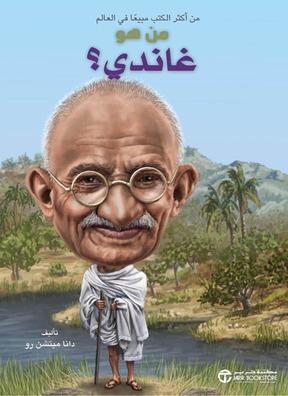 Who is Gandhi?