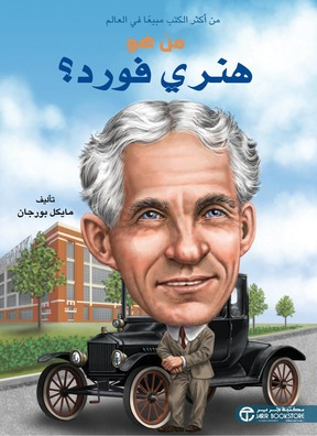 ‎Who Was Henry Ford?