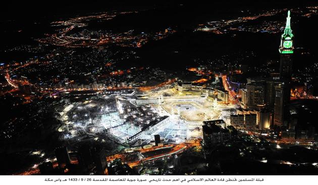 BAHASA INDONESIA | Arab Saudi Mengatakan 1,497 juta Jemaah Haji  Telah Tiba untuk Melaksanakan Ibadah Haji 2017