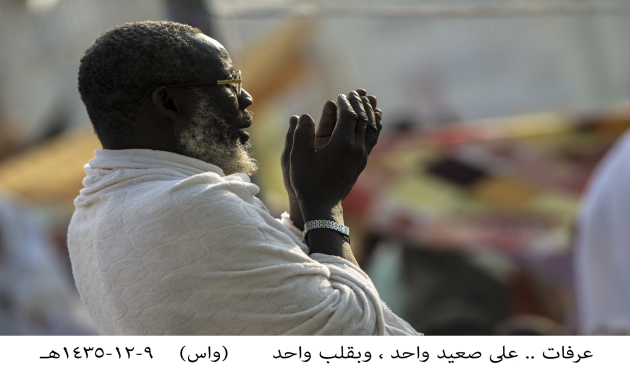 SPANISH | 1.497 millones de peregrinos llegan a Arabia Saudí para Hajj