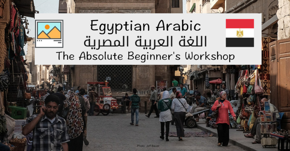 Egyptian Arabic Absolute Beginner's Course