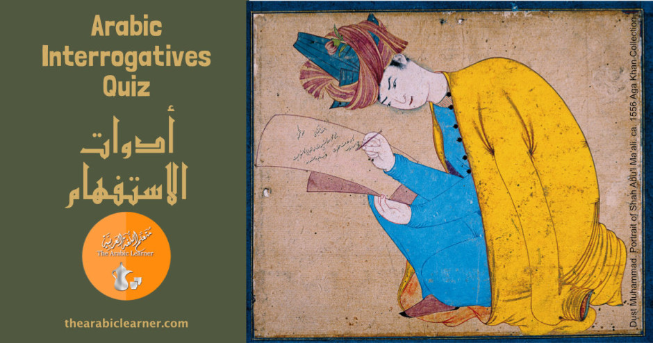 Arabic Interrogatives Quiz