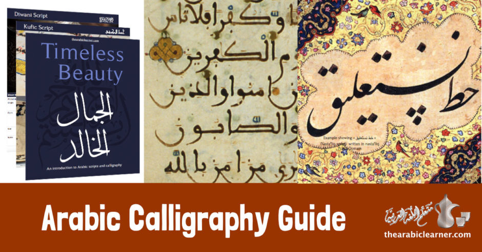 Arabic Calligraphy Guide