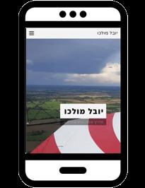 1525187901955 g2d549uzmmi yuval mobile