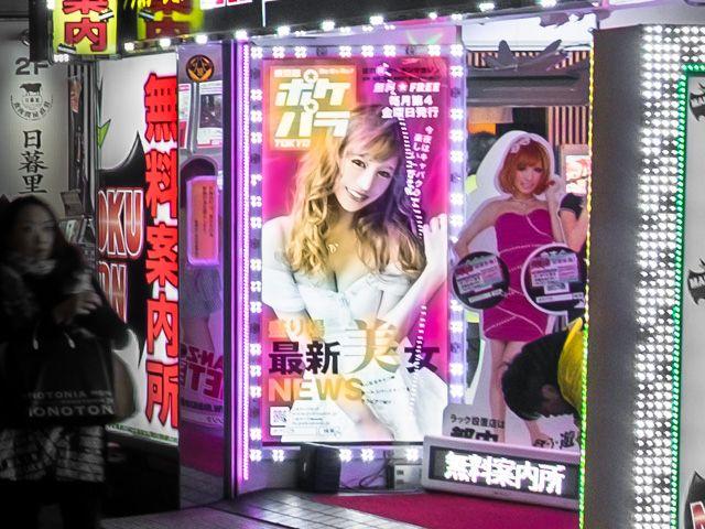 shop in Kabukicho, Shinjuku, Tokyo