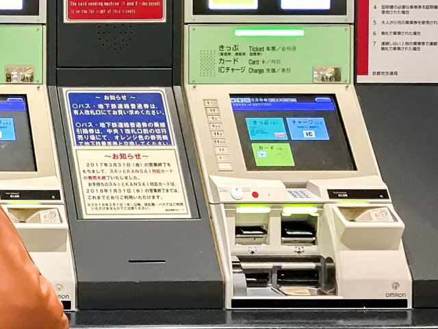 IC card machine in Japan