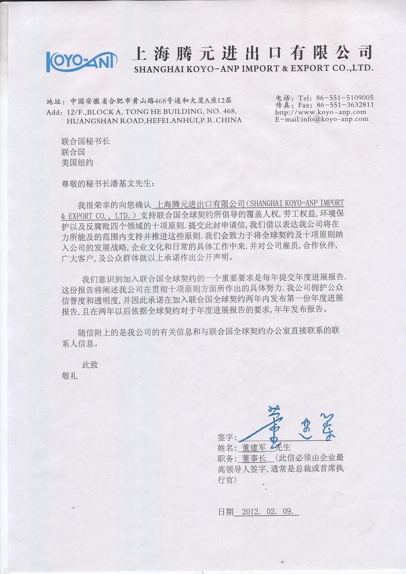 Shanghai KOYO-ANP Import and Export Co , Ltd    UN Global Compact